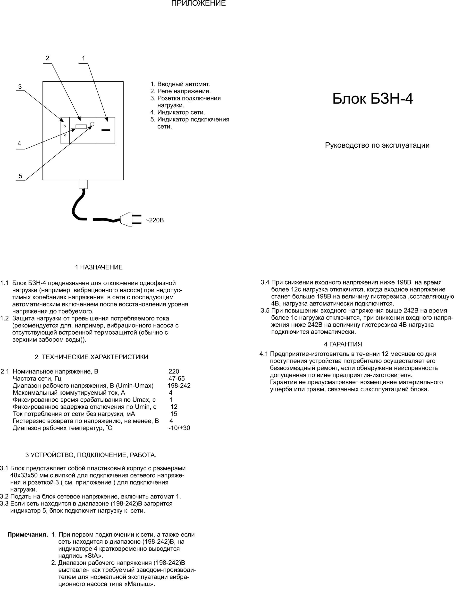 схема включения тсзи-4,0